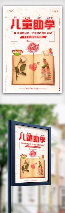 中国儿童慈善活动日宣传海报