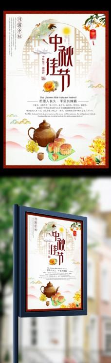 中国风唯美中秋佳节宣传海报