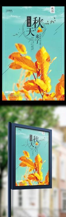 秋天来了秋天促销海报模板通用