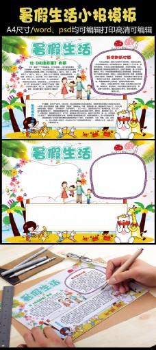 2017年国庆中秋双节同庆海报PSD格式