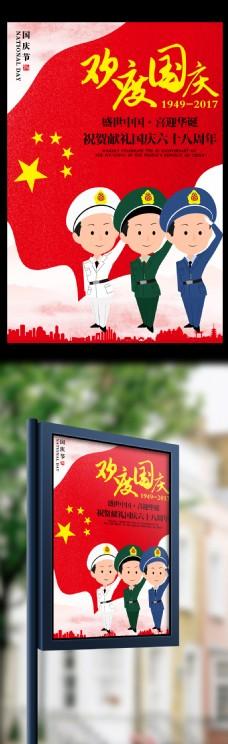 卡通手绘人物简约欢度国庆海报