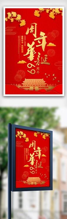 十月一号国庆节69周年海报