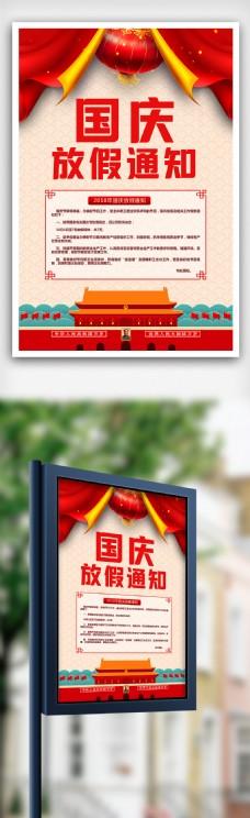 喜庆背景国庆放假通知海报设计