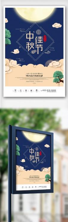创意插画风格中秋节户外海报