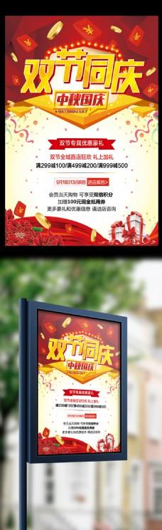 迎中秋庆国庆促销宣传海报模板