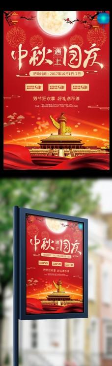 当中秋遇上国庆海报中秋国庆促销广告模版