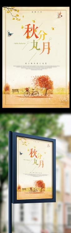 秋分秋季新品促销海报设计模板
