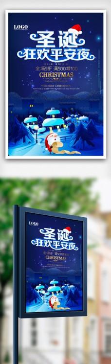 大气圣诞节平安夜海报模版.psd
