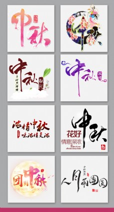中国风中秋字体设计素材