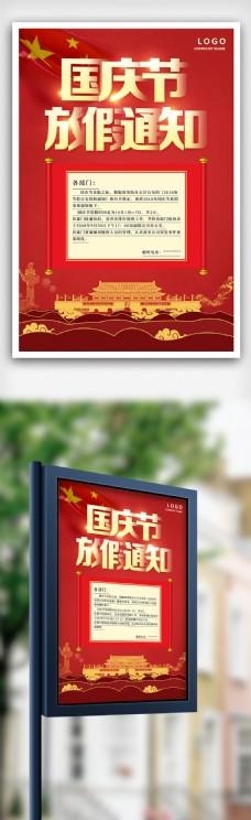中国风背景国庆节放假通知海报设计