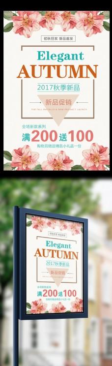 秋季促销宣传活动海报