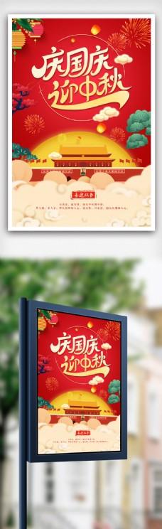中秋国庆促销海报.psd