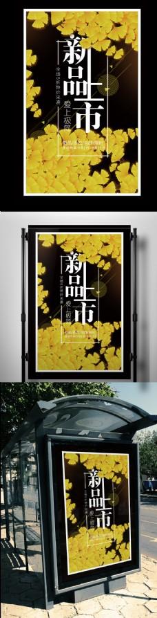 清新秋季新品上市促销海报