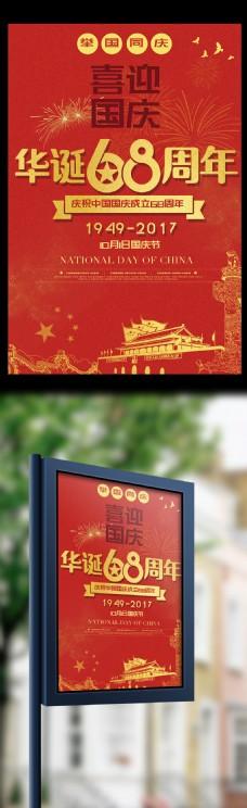 喜迎国庆68年海报模板