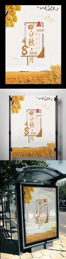 简洁创意24节气立秋文化海报