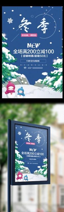 蓝色唯美卡通冬季新品上市海报