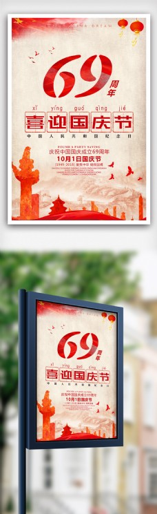 国庆节69周年宣传海报
