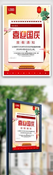简约大气国庆放假通知海报设计