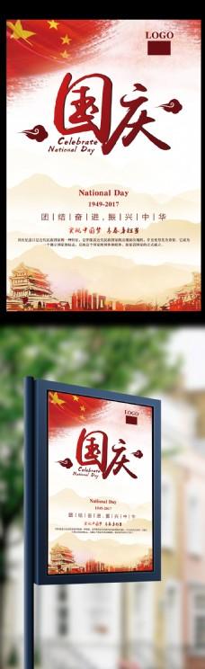 2017简洁迎国庆海报设计
