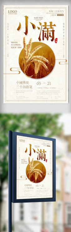 金黄色清新简约秋季新品促销海报模板