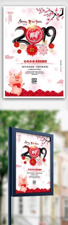 中国风猪年快乐2019新年海报设计