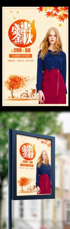 盛惠金秋秋季女装促销海报