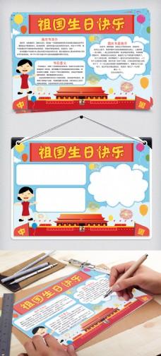 庆祝国庆节节日手抄报