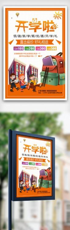 橙色青春可爱卡通开学啦文具优惠海报