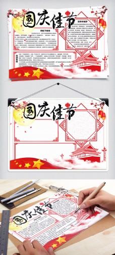红色中国剪纸风国庆佳节校园小报手抄报电子模板