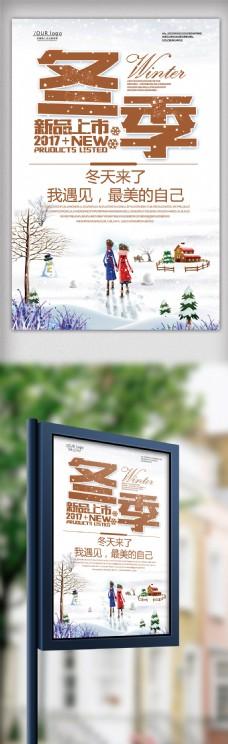 2017年红色卡通插画冬季海报