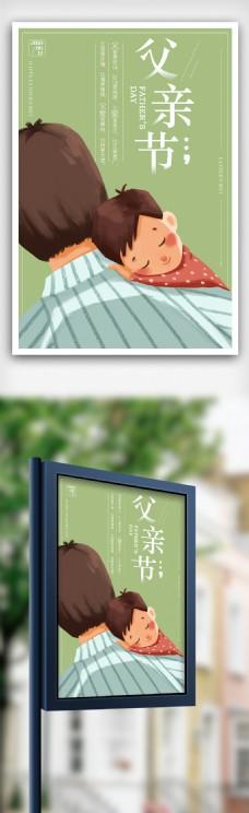 卡通插画背景父亲节宣传海报设计