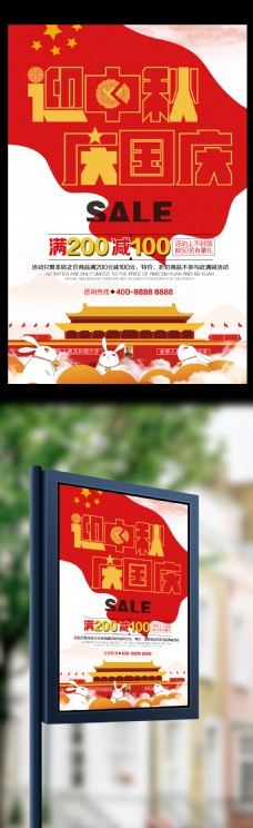 迎中秋庆国庆双节钜惠促销海报