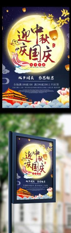 中国风国庆中秋节日促销海报