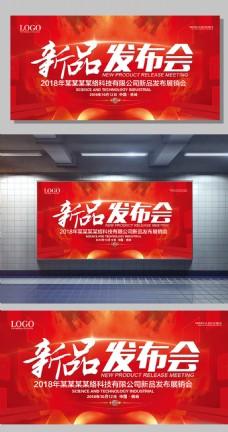 新品发布会企业系列展板设计