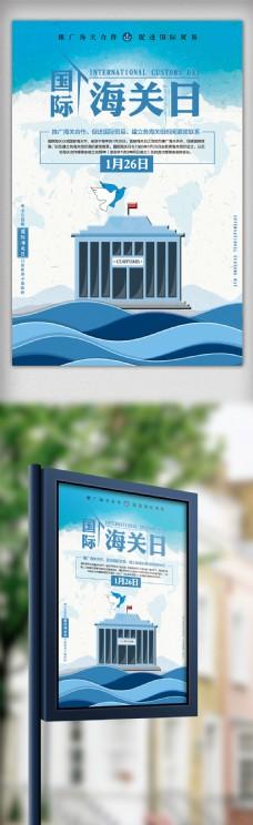 蓝色创意国际海关日宣传海报