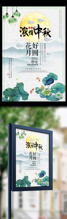 中秋节花好月圆中秋促销海报模板