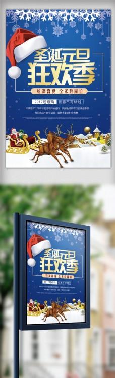 蓝色唯美节日圣诞促销宣传海报模板
