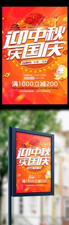 橙色喜庆中秋国庆双节促销活动海报