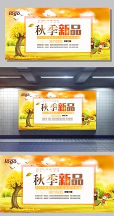 金秋新品上市宣传海报展板