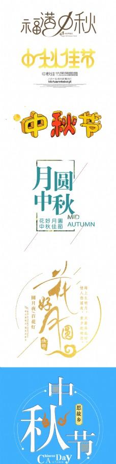 中秋节海报艺术字体PSD素材