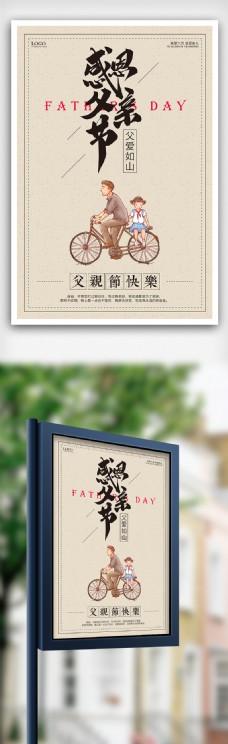 欢度国庆佳节海报下载