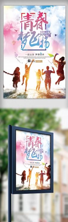 2018时尚青年节青春宣传海报设计
