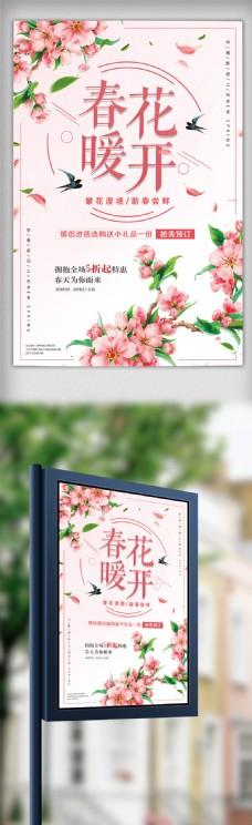 粉色唯美桃花春暖花开春季促销海报