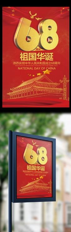 中国国庆68周年海报模板