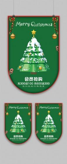 红绿主题圣诞节超市商场特卖促销吊旗