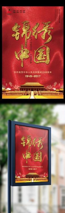 锦绣中国创意国庆节海报红色绸缎