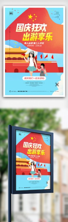 创意插画国庆宣传海报设计