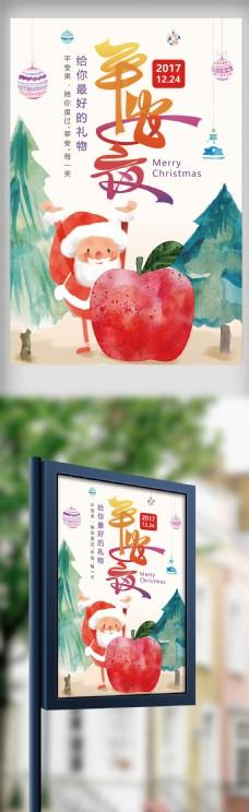 水彩圣诞节平安夜海报PSD素材