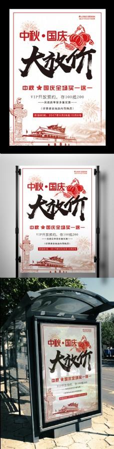 创意中秋国庆促销海报模板
