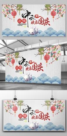 创意简约红色文化中秋欢乐国庆党建展板设计
